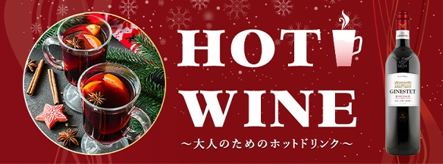 HOT WINE 〜大人のためのホットドリンク〜