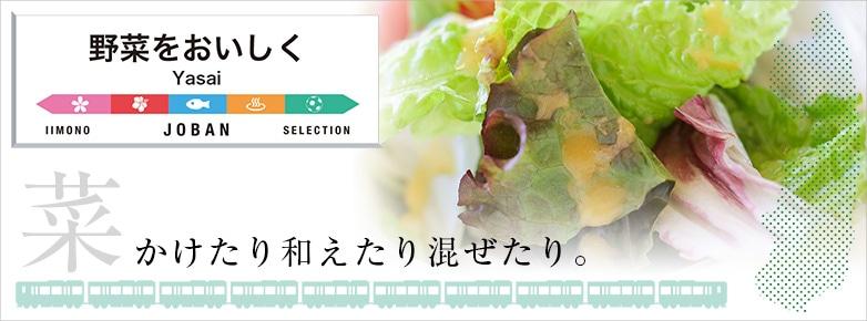 野菜を美味しく