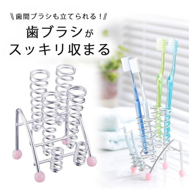 スタンド 歯ブラシ