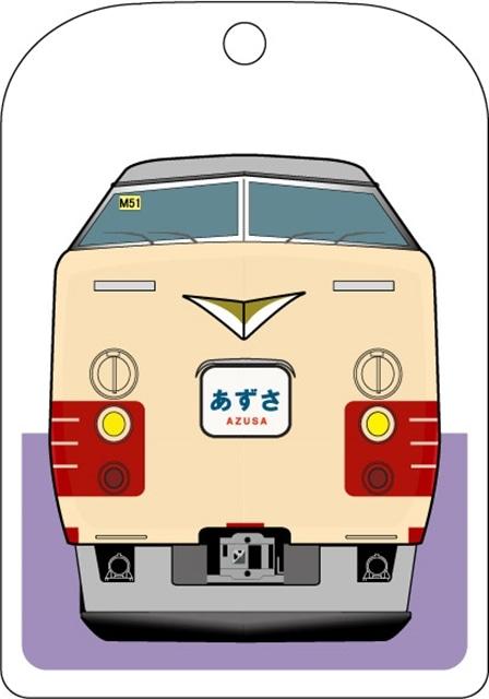トレインキーホルダー 特急あずさ189系国鉄色(189系国鉄色): 電車市場 ...