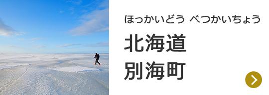 北海道別海町