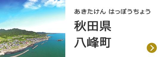 秋田県八峰町